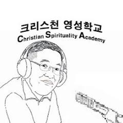 크리스천영성학교
