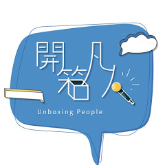 開箱凡人Unboxing People