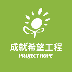 成就希望工程Project Hope