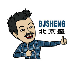 北京盛 BJSHENG