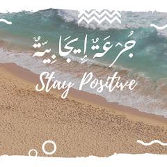 قناة جرعة إيجابية