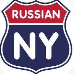 New York Нью-Йорк Новости Газета Доска объявлений