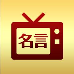 偉人たちの名言TV