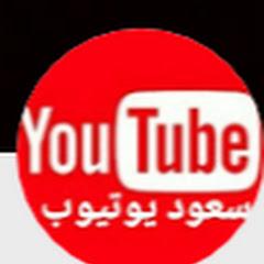 سعود يوتيوب