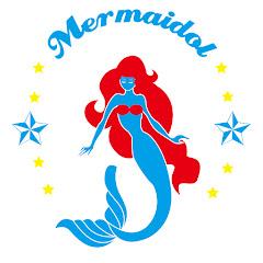 マーメイドル / Mermaidol