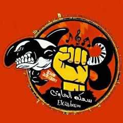 سمكة الحاوي - El-Gaheem