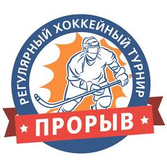 Хоккейный турнир Прорыв