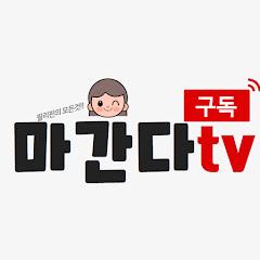마간다tv MagandaTV