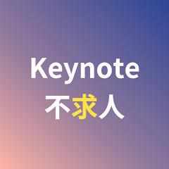 Keynote不求人