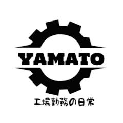 YAMATO VLOG 工場勤務の日常