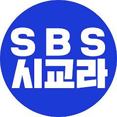 SBS 시사교양 라디오 - 시교라