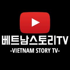 베트남스토리TV