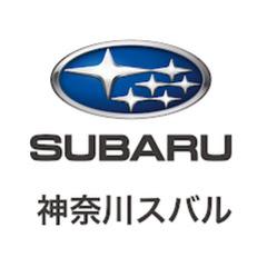 神奈川スバル公式チャンネル