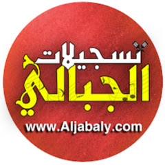 تسجيلات الجبالي T.Aljabaly