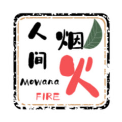 Mowana FIRE德国的人间烟火