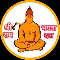 Bhagwa Dal