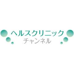 ヘルスクリニックチャンネル(ヘルクリ)