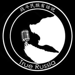 True Russia Present战斗民族有话说