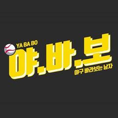 야구 바라보는 남자·야바보