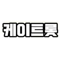 케이트롯 공식계정