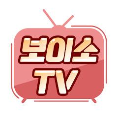 보이소 TV, BOISO TV