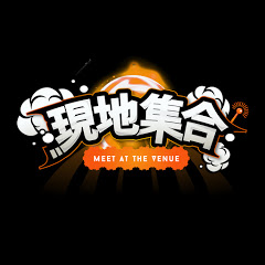 現地集合-Meet At The Venue-