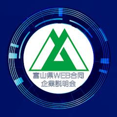 富山県WEB合同企業説明会