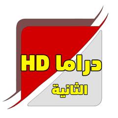 دراما HD الثانية