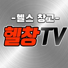 [헬스창고] 헬창TV / Korean Fitness Garage