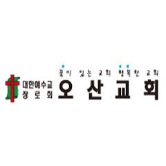 오산장로교회 실시간방송