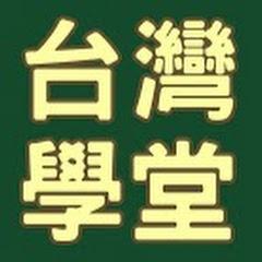 民視台灣學堂 Formosa TV Taiwan Lecture Hall