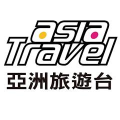 亞洲旅遊台 - 官方頻道