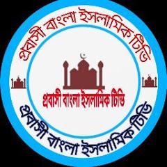 প্রবাসী বাংলা ইসলামিক টিভি