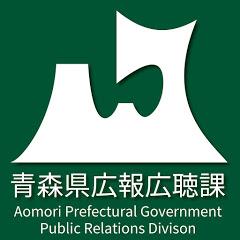 青森県広報広聴課