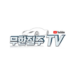 무한질주TV