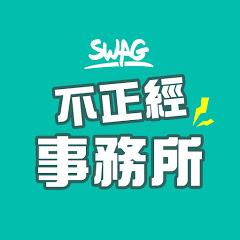 SWAG 不正經事務所