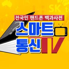 전국민핸드폰백과사전 스마트통신TV