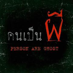 คนเป็นผี Person Are Ghost