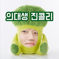의대생 진콜리_JinColi