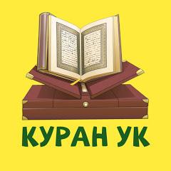 КУРАН УГУП, ЫЙМАНЫҢДЫ КУБАТТА