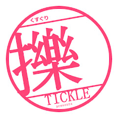 form tickling