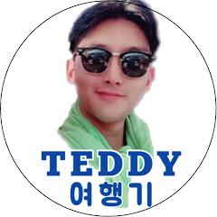 TeddyTravelog 테디여행기