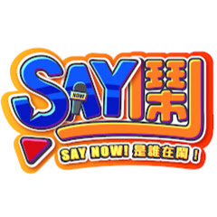 SAY鬧