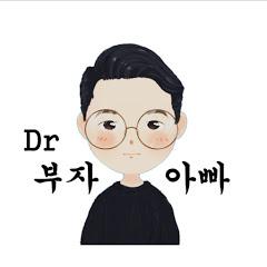 닥터부자아빠