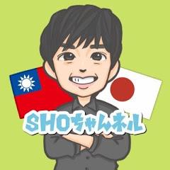 台湾華語・中国語 SHO_CHANNEL