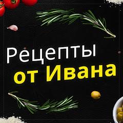 Рецепты от Ивана