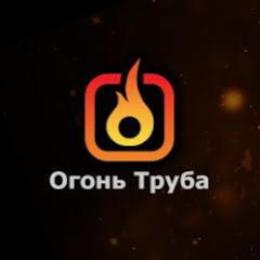 Огонь Труба