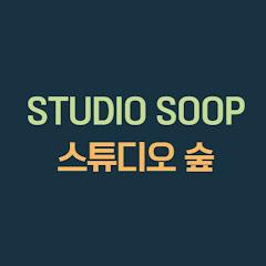 스튜디오 숲 STUDIO SOOP