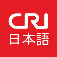 CRI日本語