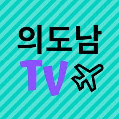 의도남 TV